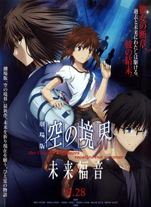 kara-no-kyoukai-mirai-fukuin-movie_o