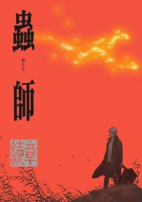 mushishi2